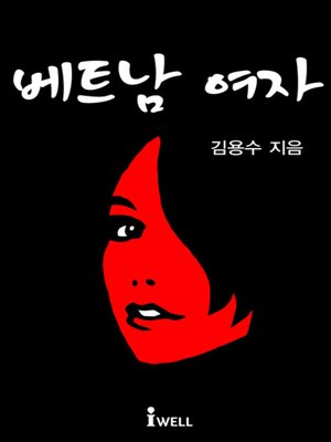 cover image of 베트남 여자 외 2편