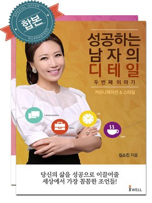 cover image of 성공하는 남자의 디테일 두번째 이야기 1 & 2