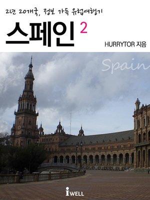 cover image of 유럽여행기 스페인2