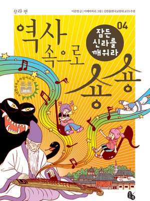 cover image of 역사 속으로 숑숑 4권 잠든 신라를 깨워라