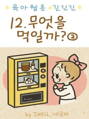 cover image of 육아웹툰 긴넥타이 긴치마 긴기저귀 12화
