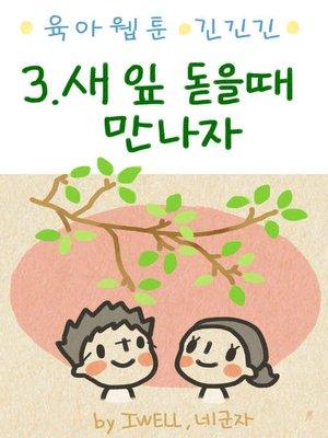 cover image of 육아웹툰 긴넥타이 긴치마 긴기저귀 3화