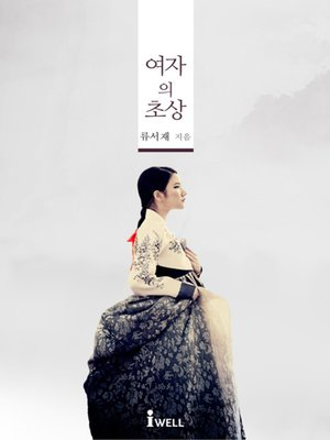 cover image of 여자의 초상