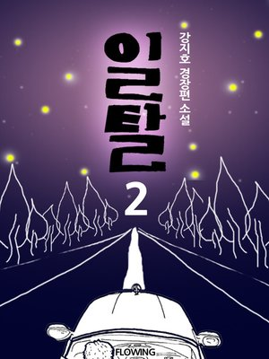 cover image of 일탈 2권