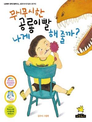 cover image of 무시무시한 공룡이빨 나게 해 줄까?