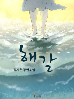cover image of 해갈