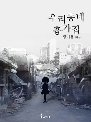 cover image of 우리 동네 흉가집