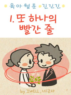 cover image of 육아웹툰 긴넥타이 긴치마 긴기저귀 1화