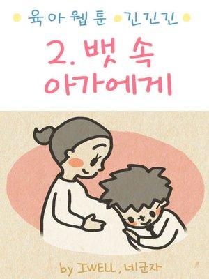 cover image of 육아웹툰 긴넥타이 긴치마 긴기저귀 2화