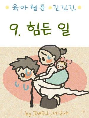cover image of 육아웹툰 긴넥타이 긴치마 긴기저귀 9화