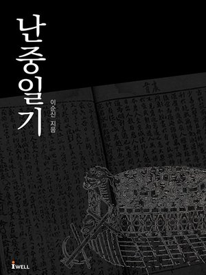 cover image of 난중일기