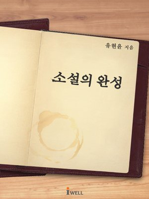 cover image of 소설의 완성