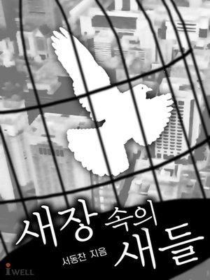 cover image of 새장 속의 새들