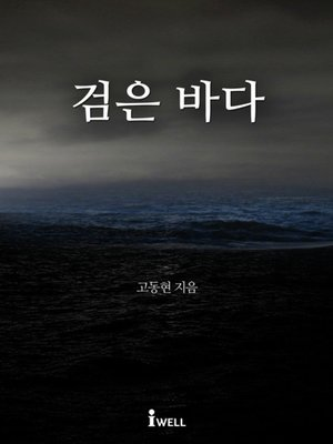 cover image of 검은 바다