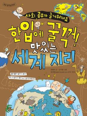 cover image of 한입에 꿀꺽! 맛있는 세계 지리