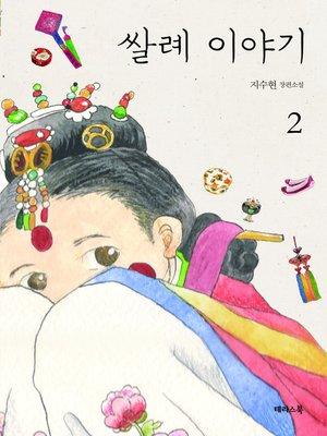 cover image of 쌀례이야기 Volume 2