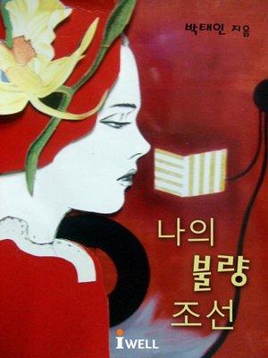 cover image of 나의 불량조선