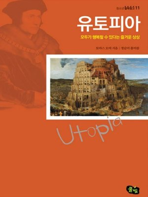 cover image of 유토피아