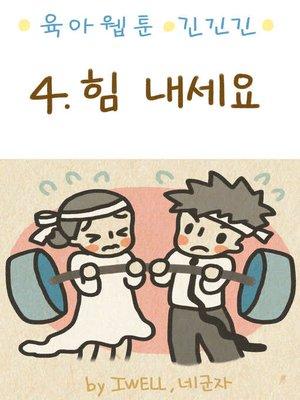 cover image of 육아웹툰 긴넥타이 긴치마 긴기저귀 4화
