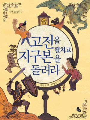 cover image of 고전을 펼치고 지구본을 돌려라