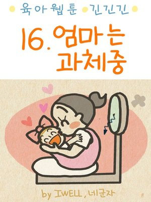 cover image of 육아웹툰 긴넥타이 긴치마 긴기저귀 16화