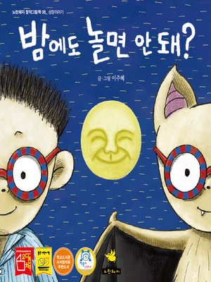 cover image of 밤에도 놀면 안돼