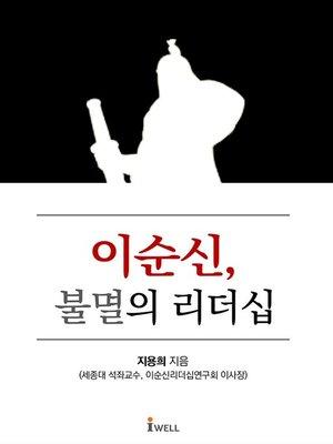 cover image of 이순신, 불멸의 리더십