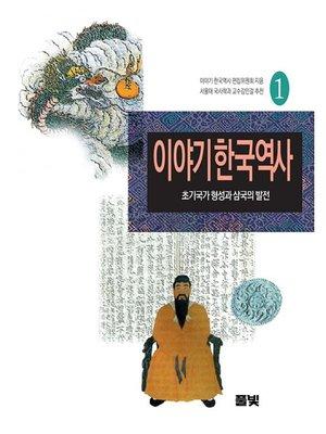 cover image of 이야기 한국역사 01