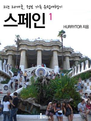 cover image of 유럽여행기 스페인1