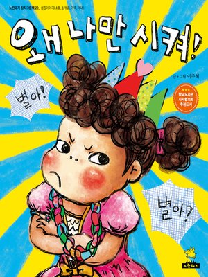 cover image of 왜 나만 시켜