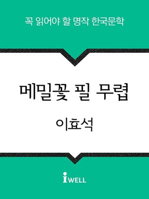 cover image of 메밀꽃 필 무렵