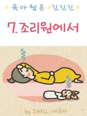 cover image of 육아웹툰 긴넥타이 긴치마 긴기저귀 7화