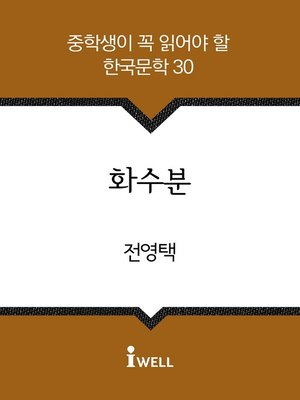 cover image of 화수분