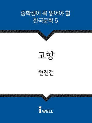 cover image of 고향
