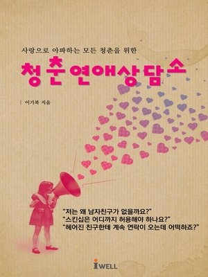 cover image of 청춘연애상담소