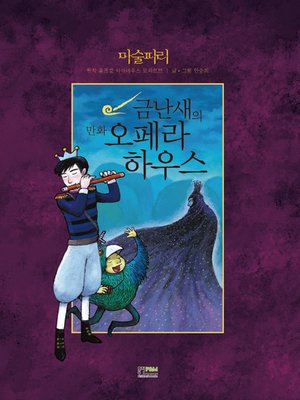 cover image of 마술피리 챕터4