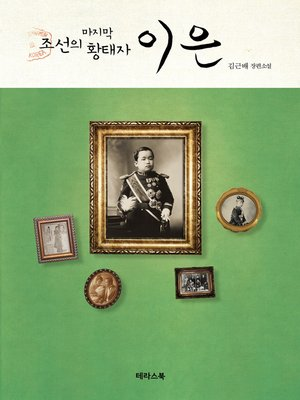 cover image of 조선의 마지막 황태자 이은