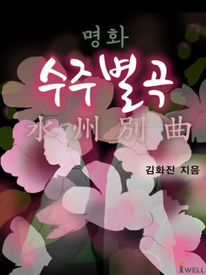 cover image of 명화, 수주별곡(水州別曲)