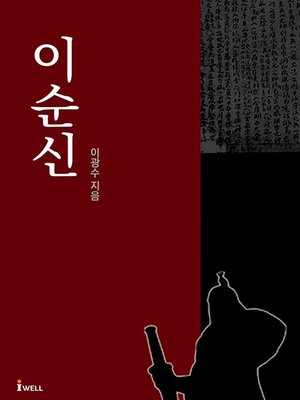 cover image of 이순신