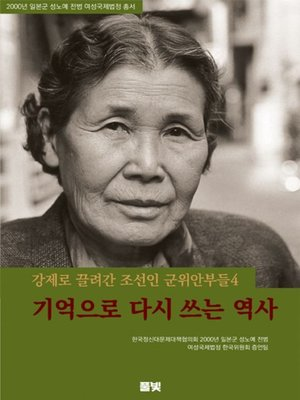 cover image of 기억으로 다시 쓰는 역사