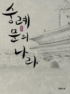 cover image of 숭례문의 나라