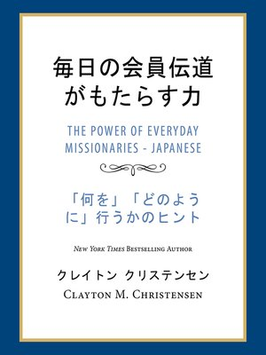 cover image of 毎日の会員伝道がもたらす力