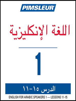 cover image of Pimsleur English for Arabic Speakers Level 1 Lessons 11-15 MP3