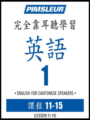 cover image of Pimsleur English for Chinese (Cantonese) Speakers Level 1 Lessons 11-15 MP3