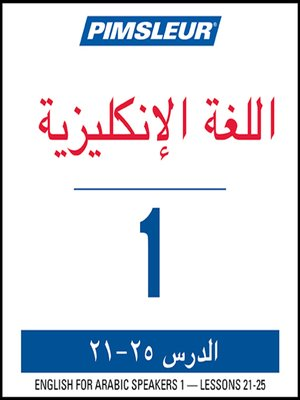 cover image of Pimsleur English for Arabic Speakers Level 1 Lessons 21-25 MP3