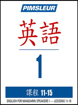 cover image of Pimsleur English for Chinese (Mandarin) Speakers Level 1 Lessons 11-15 MP3