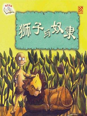 cover image of Shi Zi Yu Nv Li