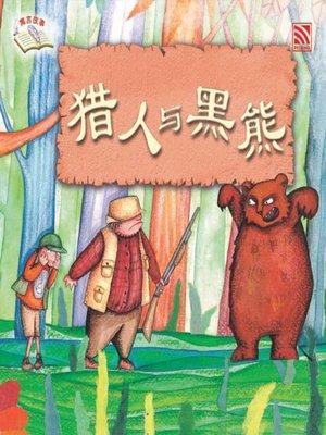 cover image of Lie Ren Yu Hei Xiong