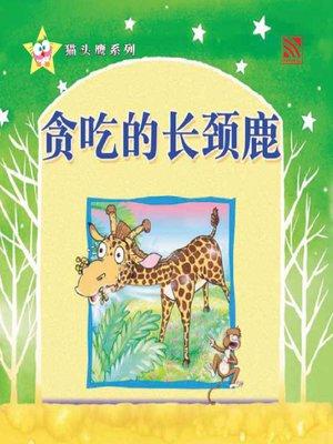cover image of Tan Chi De Zhang Jing Lu