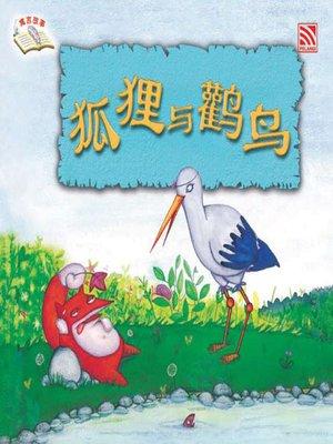 cover image of Hu Li He Guan Niao